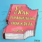 """Карикатура. Как похудеть. книга советов для желающих похудеть, обкусанная читателем. книга, советы, рецепты, укус, бутерброд, еда, <span class=\""""hilite\"""">похудение</span>, похудание, голод, голодание, библиотека, читатель."""