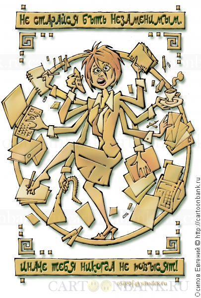 """Карикатура. секретарша-Шива многорукая. множество офисных функций выполняемые одним сотрудником. кадры, обучение, офисная жизнь, бизнес, квалификация, руководство, секретарша, <span class=""""hilite"""">карьера</span>"""