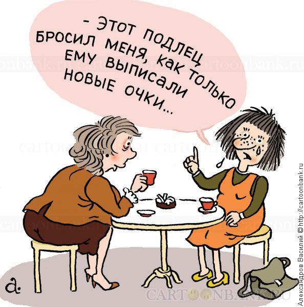 """Карикатура. Новые очки. Окулисты помогли мужчине, но подвели женщину. очки, глаза, окулист, женщина, беседа, кафе, мужчина, измена, красота, жалоба, <span class=""""hilite"""">зрение</span>, дурнушка, неудача, подруга"""