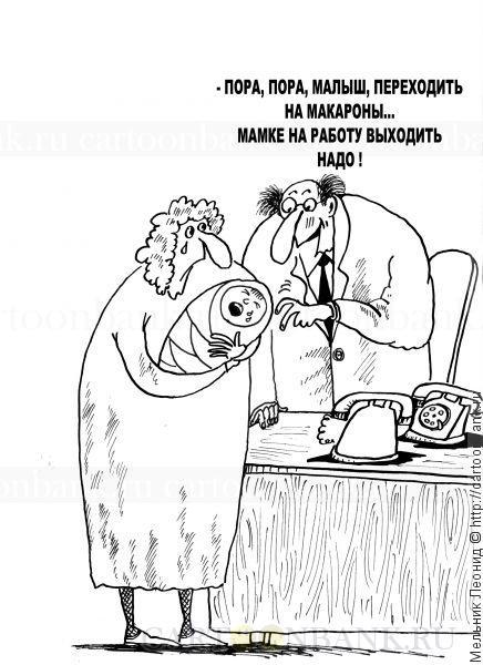 Карикатура. Торопливое взросление. Начальник торопит мать выходить на работу, так как не хватает сотрудников. Мать, ребенок, работа, торопить, молоко, макароны, твердая пища, сотрудница, работник