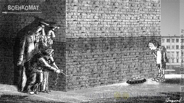 Карикатура охота на призывника