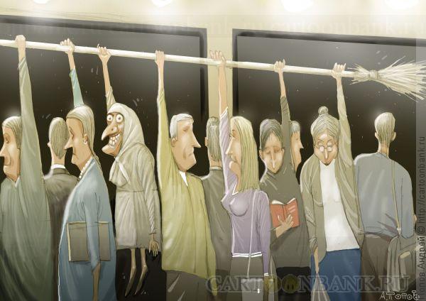 Карикатура. В метро. В метро, в час пик,можно встретить ведьм. Ведьма, метро, поручень, час пик, толпа, вагон , метла , теснота , нечистая сила, хэллоуин