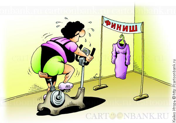 Карикатура. Цель. Полная женщина занимается на велотренажере, поставив перед собой цель - влезть в узкое платье. женщина, лишний вес, тренировка, целеустремленность, велотренажер, цель, финиш, платье, мода