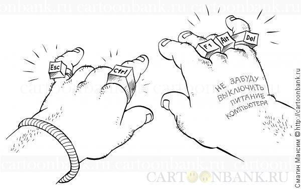 """Карикатура. Конкретный пользователь. Руки <span class=""""hilite"""">компьютерщик</span>а в законе выглядят соответствующим образом.. Компьютер, <span class=""""hilite"""">компьютерщик</span>, пользователь, кнопки, клавиатура, распальцовка, понты, перстень, печатка, татуировка, тату"""
