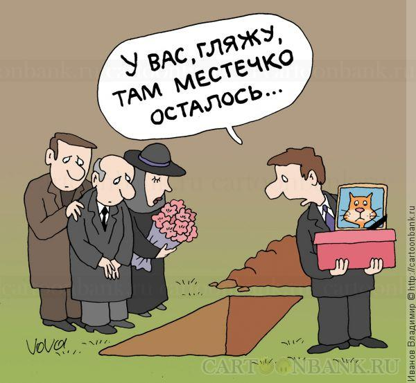 Анекдоты Про Похороны