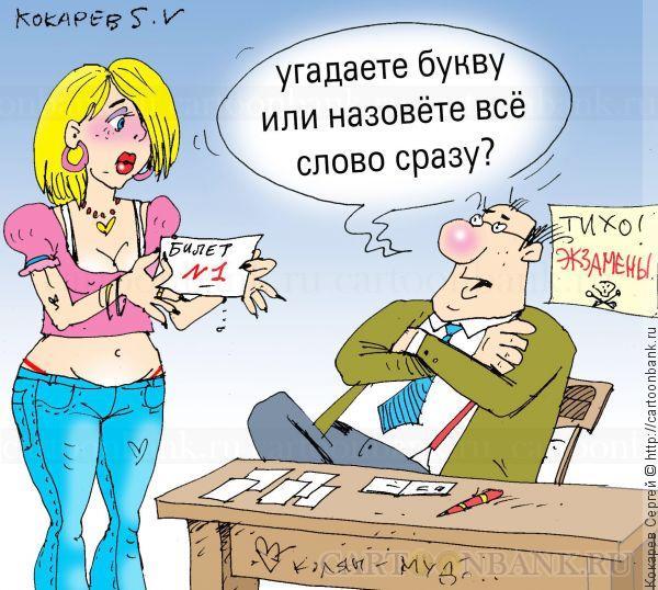 "Карикатура. экзамен. девушка сдает экзамен. экзамен, студент, <span class=""hilite"">преподаватель</span>, билет,поле чудес,девушка, блондинка,"