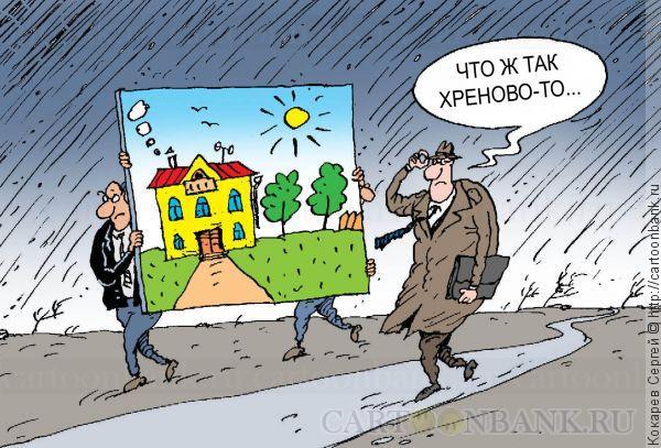 Карикатура. хреново-то. чиновнику показывают картинку. осень, картина, чиновник. показуха, дождь, депрессия, обман, политика,
