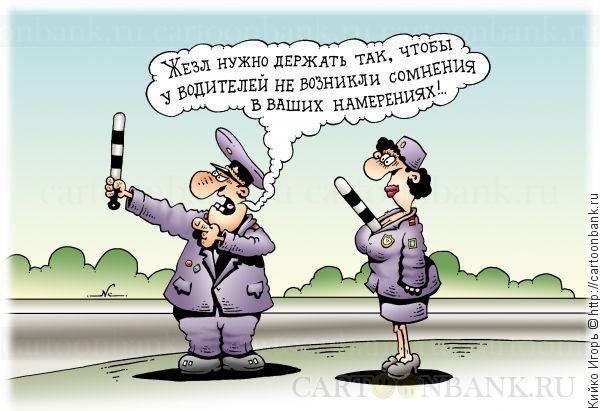 """Карикатура. Жезл. Инспектор дорожной полиции учит женщину-курсанта, как правильно держать жезл регулировщика. <span class=""""hilite"""">полиция</span>, <span class=""""hilite"""">дорожная</span> инспекция, ГАИ, ГИБДД, офицер, обучение, правила дорожного движения, курсант, женщина, декольте, регулировщик, жезл, внимание, водитель,"""