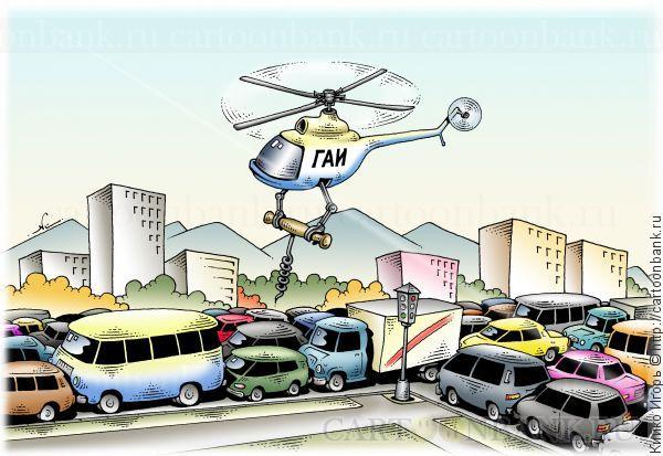 """Карикатура. Средство от пробок. Вертолет дорожной полиции над перекрестком со штопором, для ликвидации автомобильных пробок. город, дорога, перекресток, автомобиль, движение, затор, пробка, проблема, решение, вертолет, <span class=""""hilite"""">полиция</span>, <span class=""""hilite"""">дорожная</span> инспекция, штопор"""