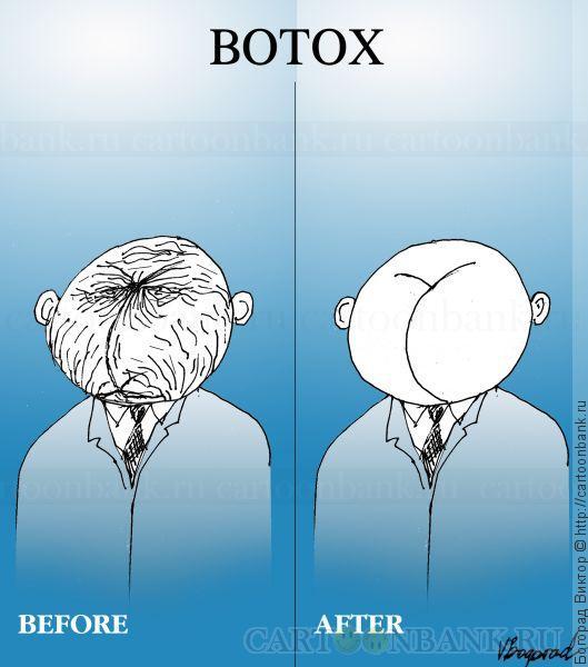 Карикатура. Ботокс. Реклама Ботокса. реклама, ботокс, операция, результат, до, после, изменение, сравнение, морщины, гладкость, лицо, задница