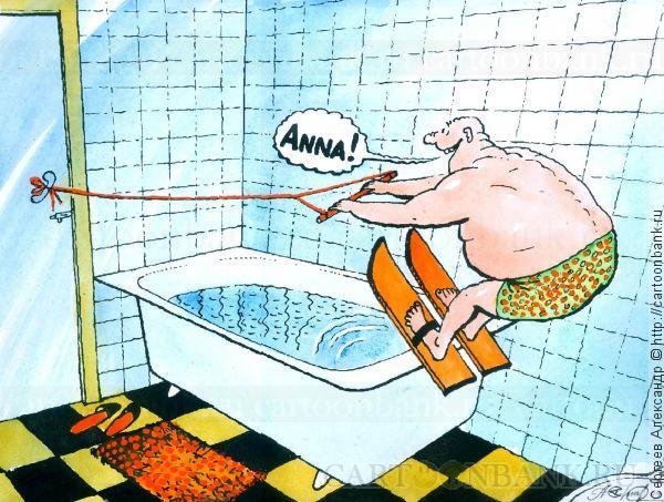 Карикатура. Анна!. Мужик на лыжах в ванной зовёт жену. в ванной, водные лыжи, спортсмен, муж, спорт, зов, отдых