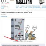 izvestia.ru.6