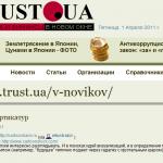 trust.ua