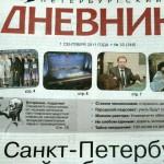 Петербургский дневник
