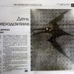 Igor_Kopelnitsky_ptero