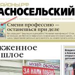 Красносельский район СПб