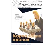 zh&mediarynok_kasyutin
